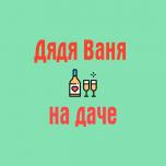 Логотип Дядя Ваня на даче 18+