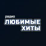 Логотип Любимые хиты