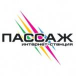 Логотип Радио ПАССАЖ