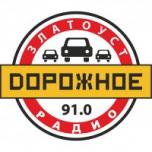 Логотип Дорожное радио Златоуст