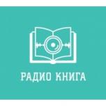 Логотип Радио «Книга»