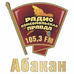 Комсомольская правда Абакан