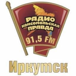 Комсомольская правда Иркутск