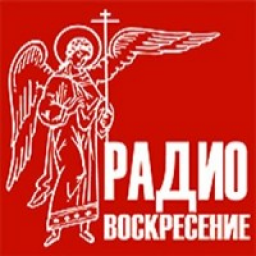 Православное радио «Воскресение»