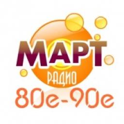 Радио Март Хиты 80-90-х