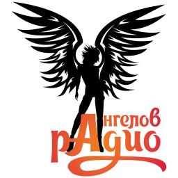 Радио Ангелов