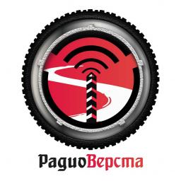РадиоВерста