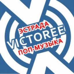 Виктори Поп-музыка