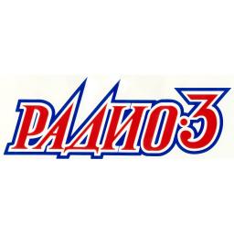 Радио-3