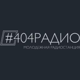 #404Радио