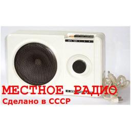 Местное радио Воронеж (советское радио)