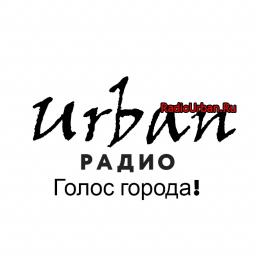 Радио Urban - Голос города