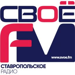 СВОЁ ФМ / SVOE FM