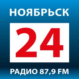 НОЯБРЬСК 24 87,9 FM