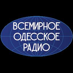 Всемирное Одесское радио