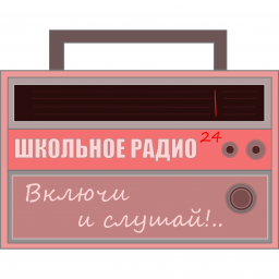 Школьное радио 24