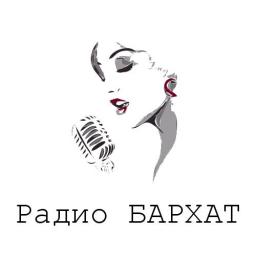 Радио БАРХАТ