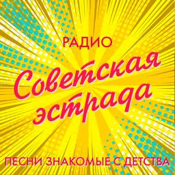 Радио Советская эстрада