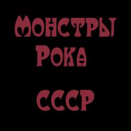 Монстры Рока СССР