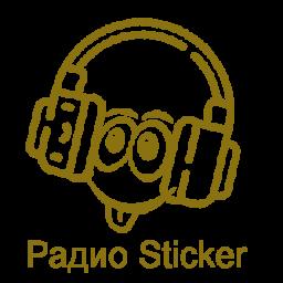 Радио STICKER FM