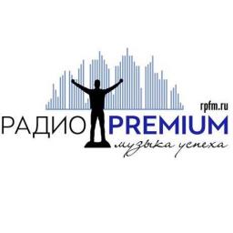 Радио PREMIUM / ПРЕМИУМ