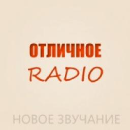 Отличное радио