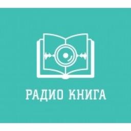 Радио «Книга»