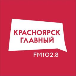 «Красноярск Главный» на FM 102.8