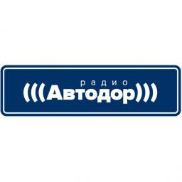 Радио Автодор