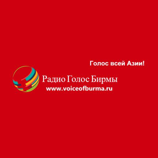 Радио Голос Бирмы - Голос всей Азии!