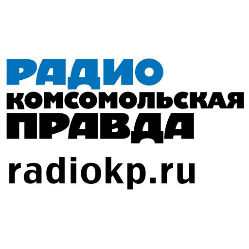 Комсомольская правда Россия