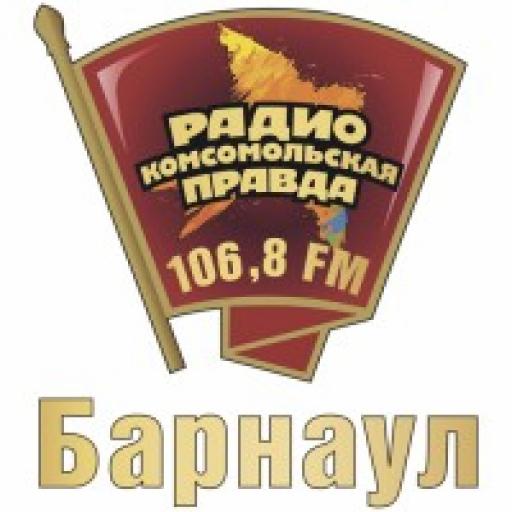 Комсомольская правда Барнаул