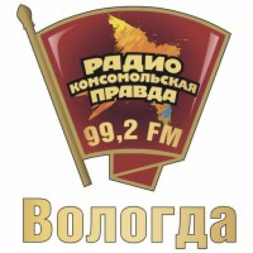 Комсомольская правда Вологда