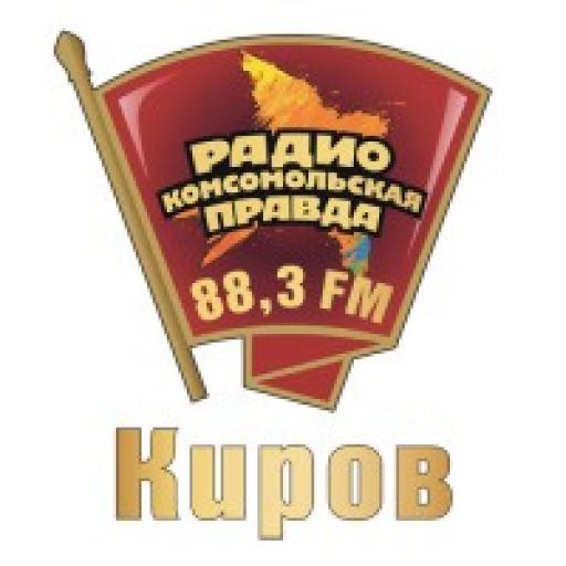 Комсомольская правда Киров