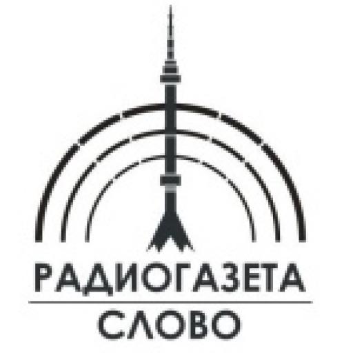 Радиогазета Слово