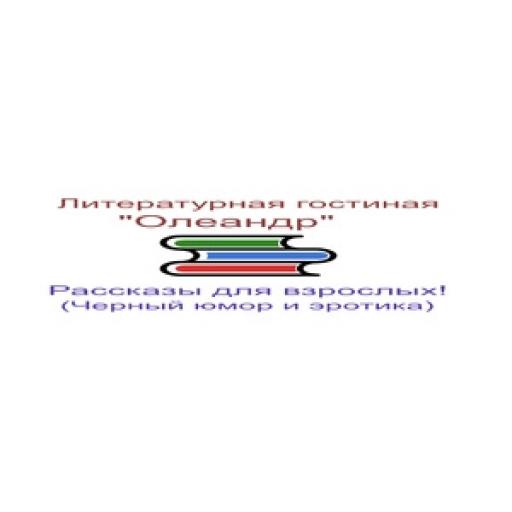 Литературная гостиная Олеандр 18+