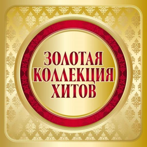 РАДИО ЗОЛОТАЯ КОЛЛЕКЦИЯ ФМ