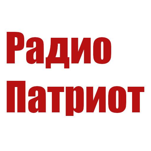 Радио Патриот
