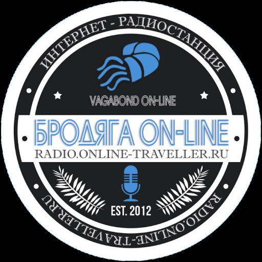 Бродяга On-Line