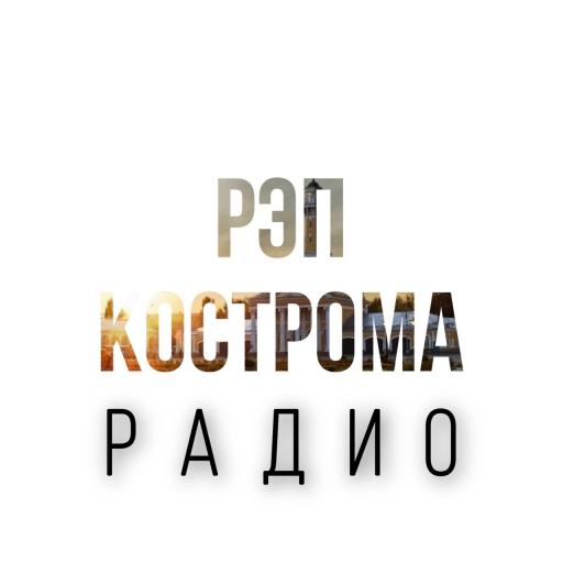 РЭП - КОСТРОМА (Radio)