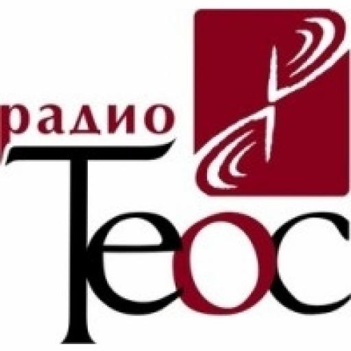 Радио Теос