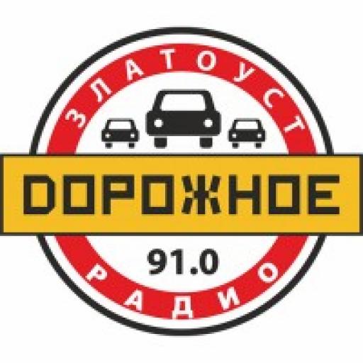Дорожное радио Златоуст