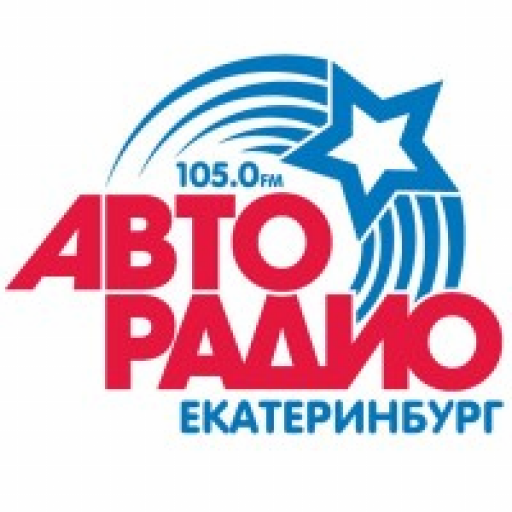Авторадио Екатеринбург