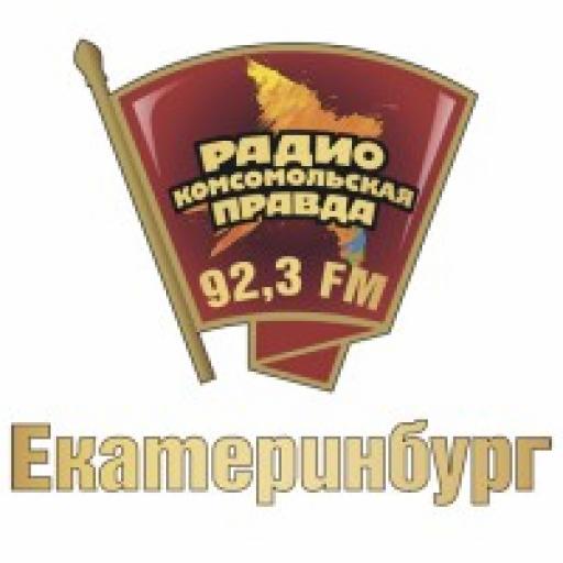 Комсомольская правда Екатеринбург