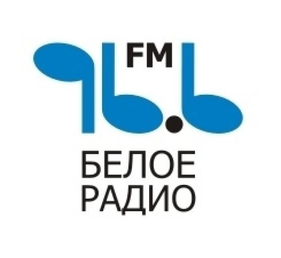 Белое Радио